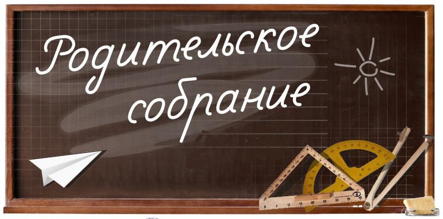 Родительское собрание Новости образ. школы Новости Новости School fclm